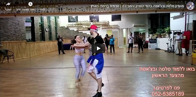 רוקדים את סגנון הבצ'אטה