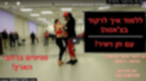 איך לרקוד בצ'אטה עם חן ויאיר.jpg