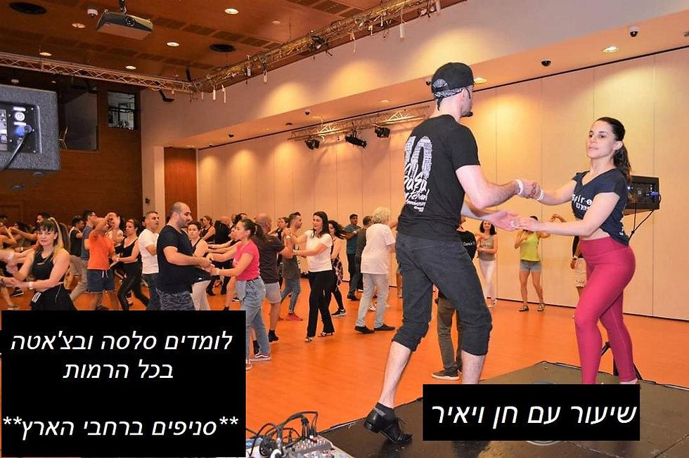 רוקדים סלסה ברמת מתקדמים - מאסטר