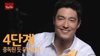 [VIRAL] 진한 맛, 제대로다 상하치즈 더블업 / 매일유업