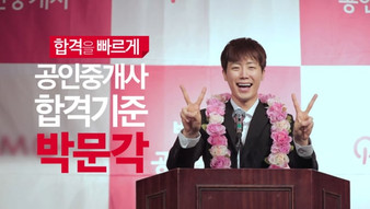 [VIRAL] 합격기준 박문각 / 박문각