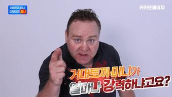 [VIRAL] 거대토끼 미니 이모티콘 출시! / 카카오페이지