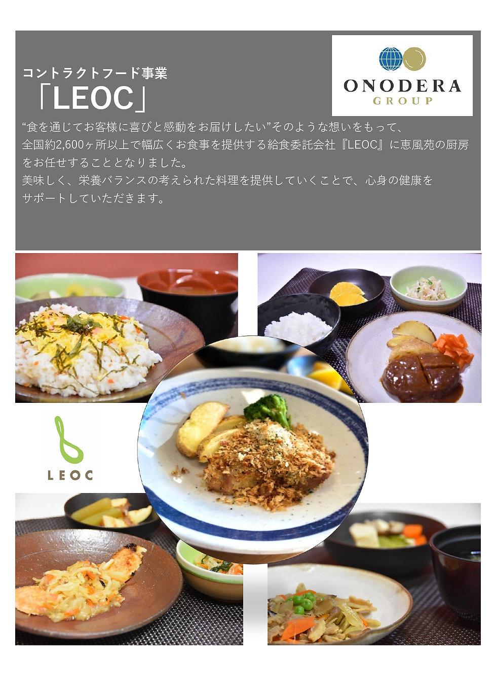LEOC告知(修正)_JPG1.jpg