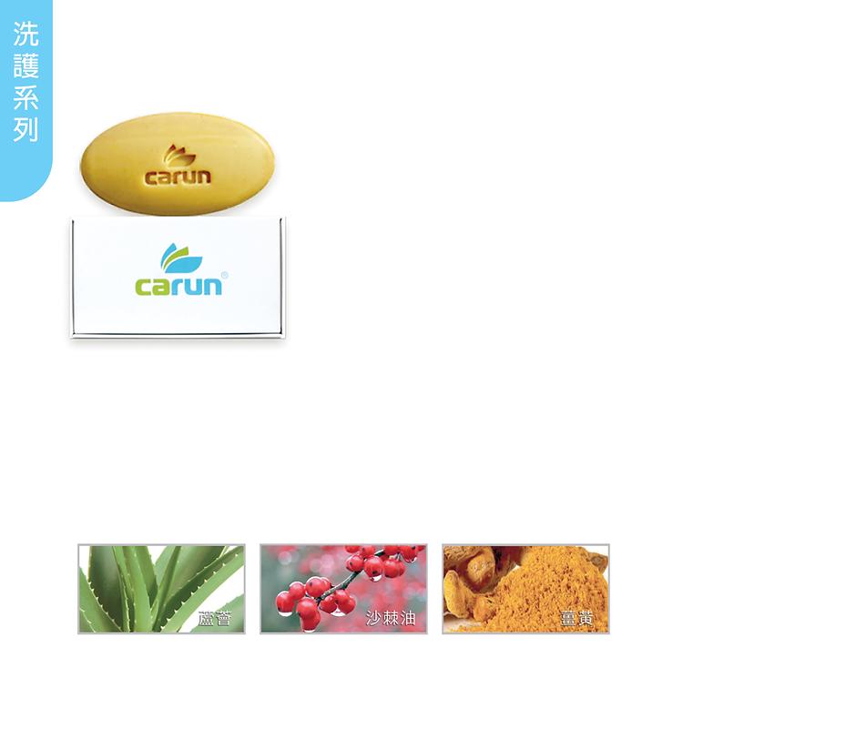 Carun卡倫疹治濕疹皮膚CBD