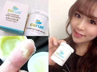 調理濕疹敏感皮膚首選