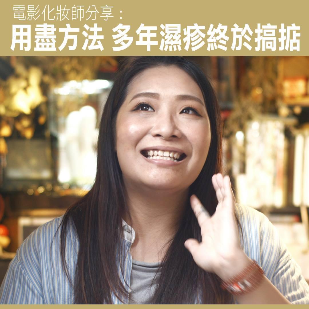 【多年濕疹搞掂】電影化妝師 JANE HO 的心路歷程