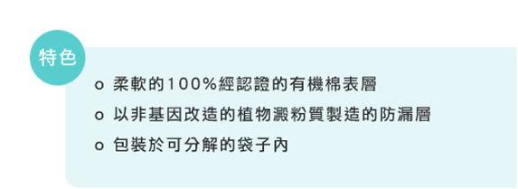 NatraCare 有機衛生巾 HK