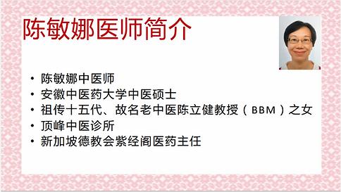 TCM Clinic| Acupuncture| 陈敏娜医师|