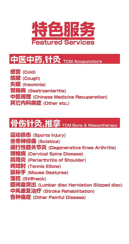 Sports Injury| TCM| Acupuncture Treatment