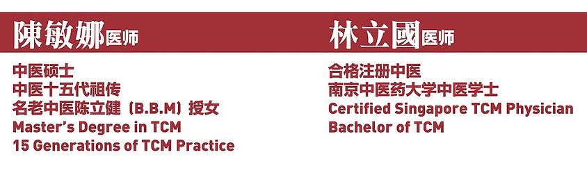 TCM Clinic| TCM Physicianan| Tan Mian Noh / Lim Lip Quek
