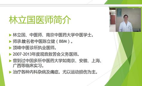 TCM Clinic| Sports Injury| 林立国医师