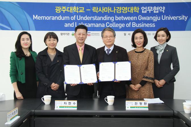 광주대-브루나이 락사마나경영대학 업무협약 체결