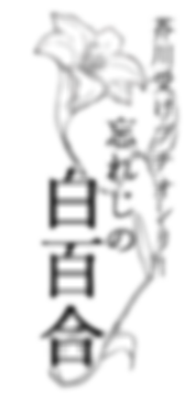 縦ロゴ.png