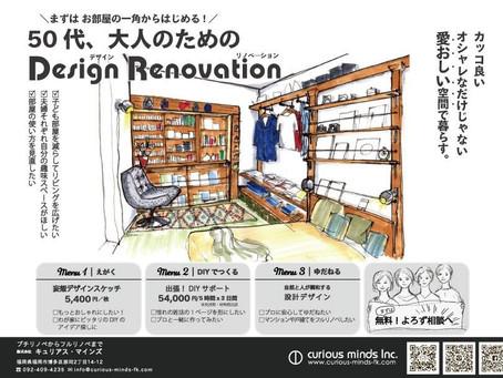 50代、大人のためのDesign Renovation