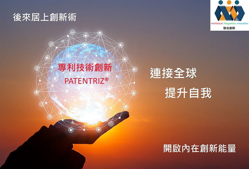 PATENTRIZ®  後來居上創新術1_ PATENTRIZ® 突破專利束縛的技術創新術 (一)