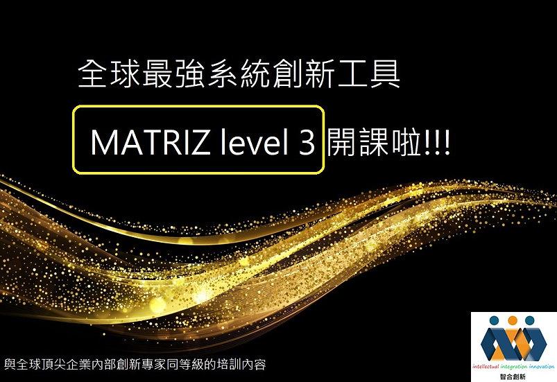 MATRIZ level 3 國際證照-  國際TRIZ協會認證培訓 - 第三級專家 _ 2020-Q3