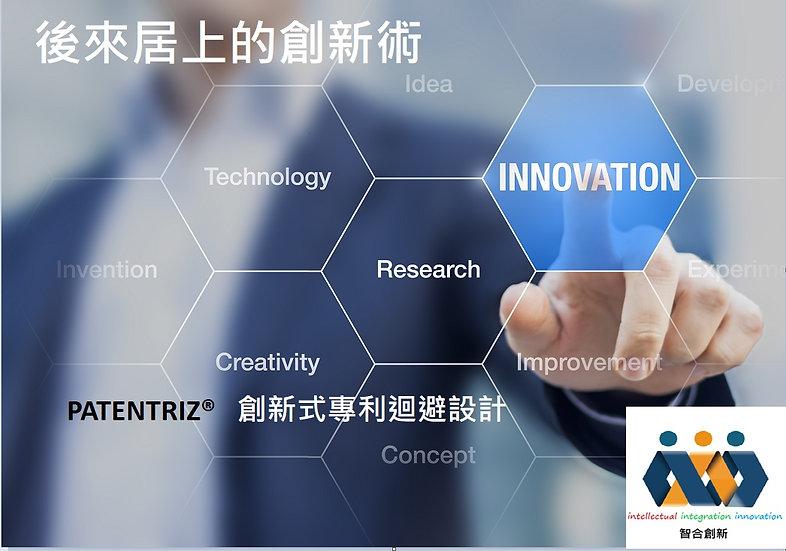 專利煉金 - 後來居上的創新術_專利技術創新(一)