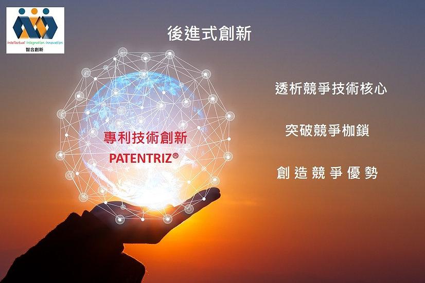 PATENTRIZ® - 後來居上創新術2_ 專利技術創新 (二)-WorkShop