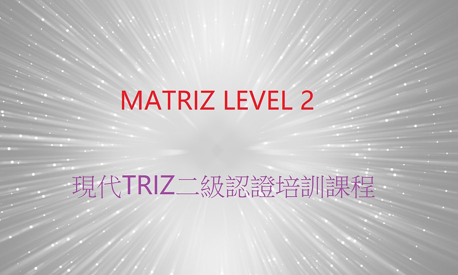 MATRIZ level 2 國際證照-  國際TRIZ協會認證培訓 - 第二級專家 _ 2021-Q2