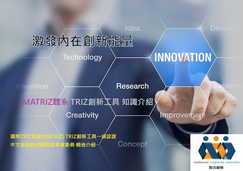 現代TRIZ公益培訓 2020Q4