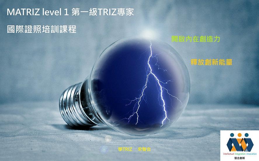 國際證照-  國際TRIZ協會認證培訓 - MATRIZ level 1(第一級專家) _ 2020-Q4