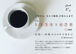 木の下珈琲さん宣伝用-1.jpg