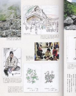 スケッチ紀行「大樺沢ルートから北岳登頂」(部分)