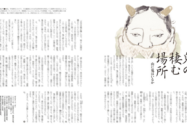 夢枕獏さんのエッセイ「鬼の棲む山」挿絵