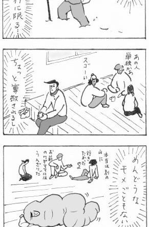 4コマ漫画「よも山」