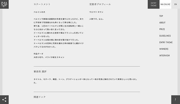 IMA_NEXT_ TakeshiUematsu003.jpg