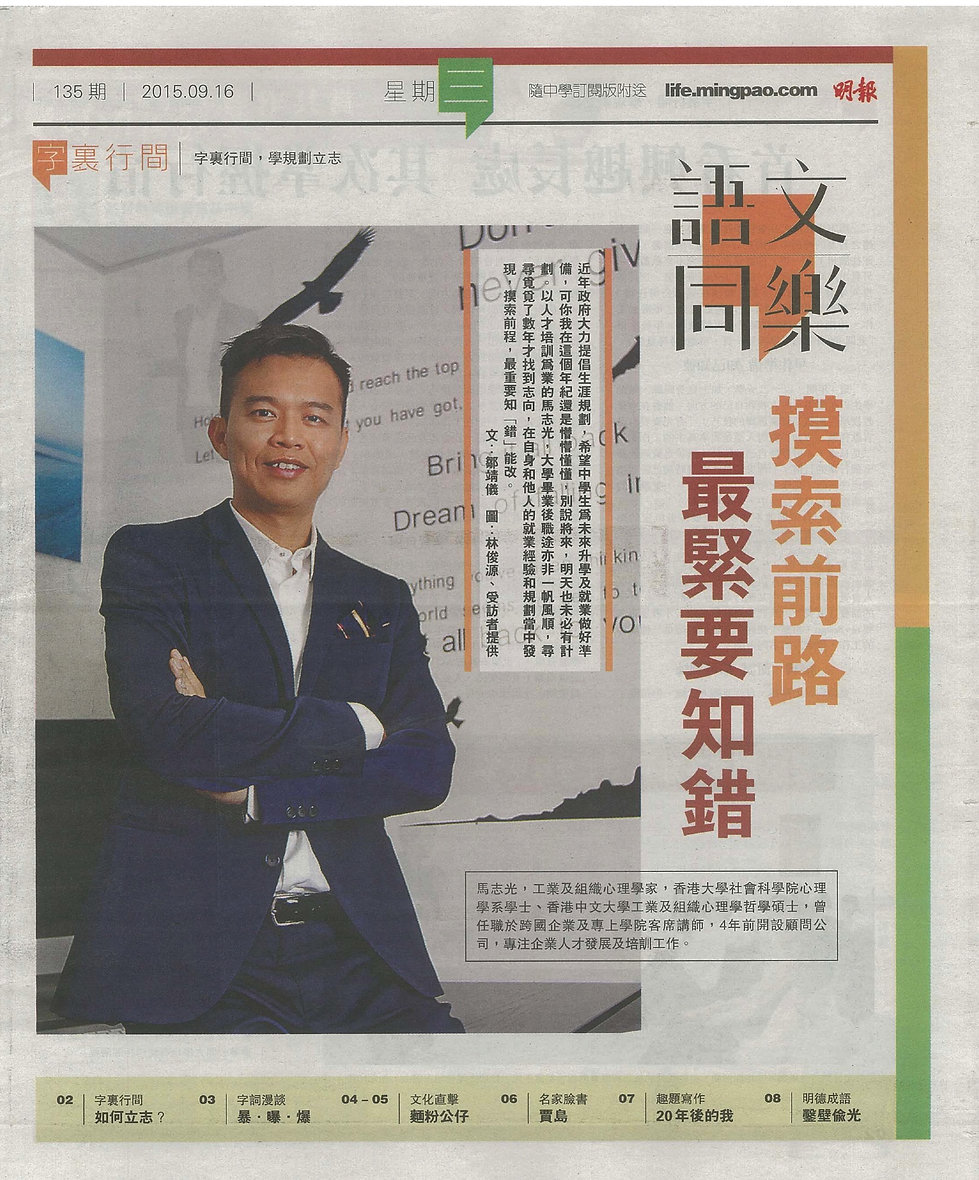 Matchy Ma interviewed by Ming Pao