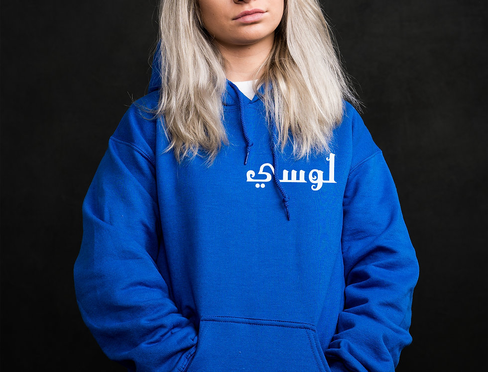 Royal Blue Custom Arabic Hoodie