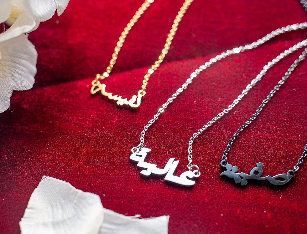 Custom Arabic Name Necklace
