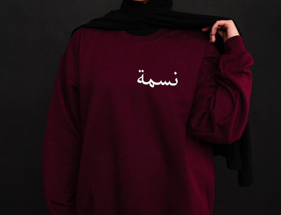 Burgundy Custom Arabic Jumper