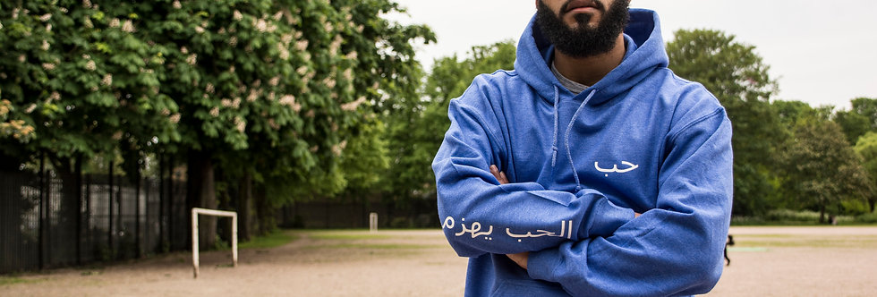 Distressed Blue Custom Arabic Hoodie