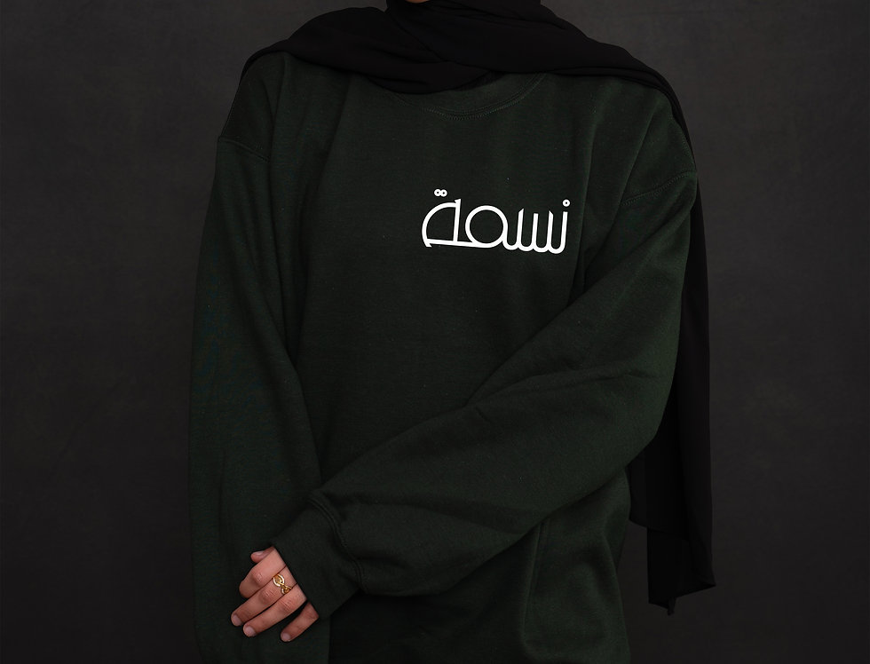 Bottle Green Custom Arabic Jumper