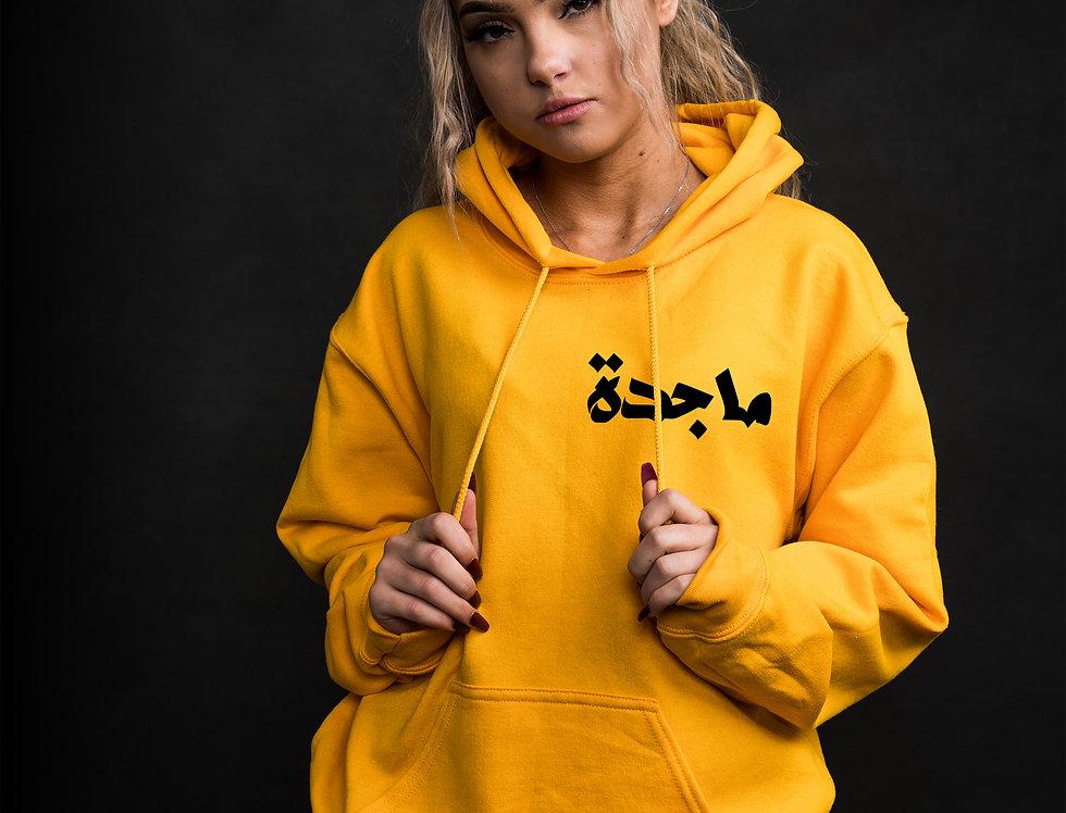 Sunkist Custom Arabic Hoodie