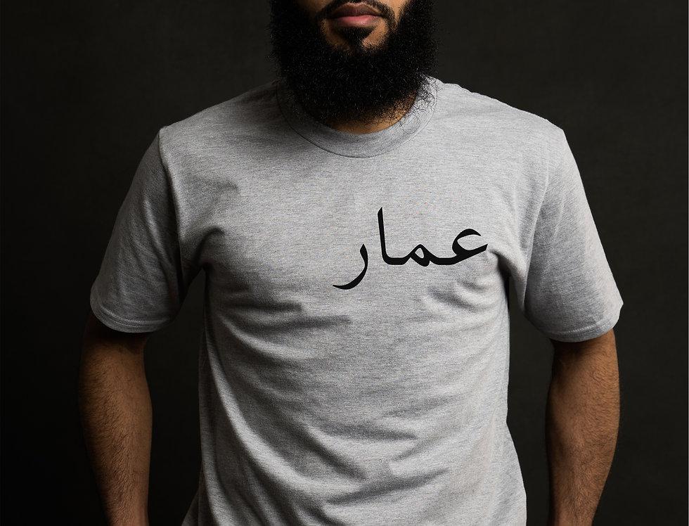 Grey Custom Arabic T-shirt