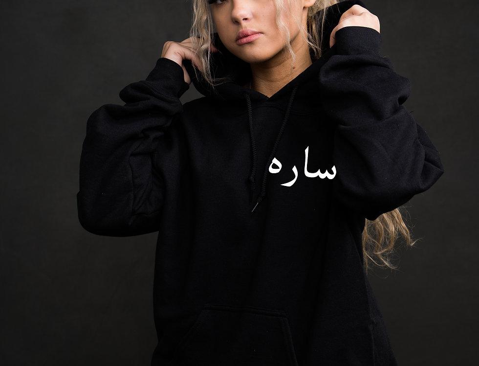 Black Custom Arabic Hoodie