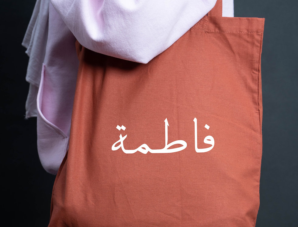Custom Name|Quote Arabic Tote Bag