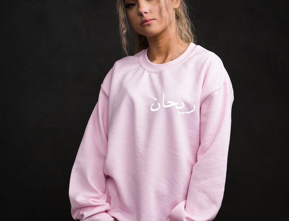 Light Pink Custom Arabic Jumper