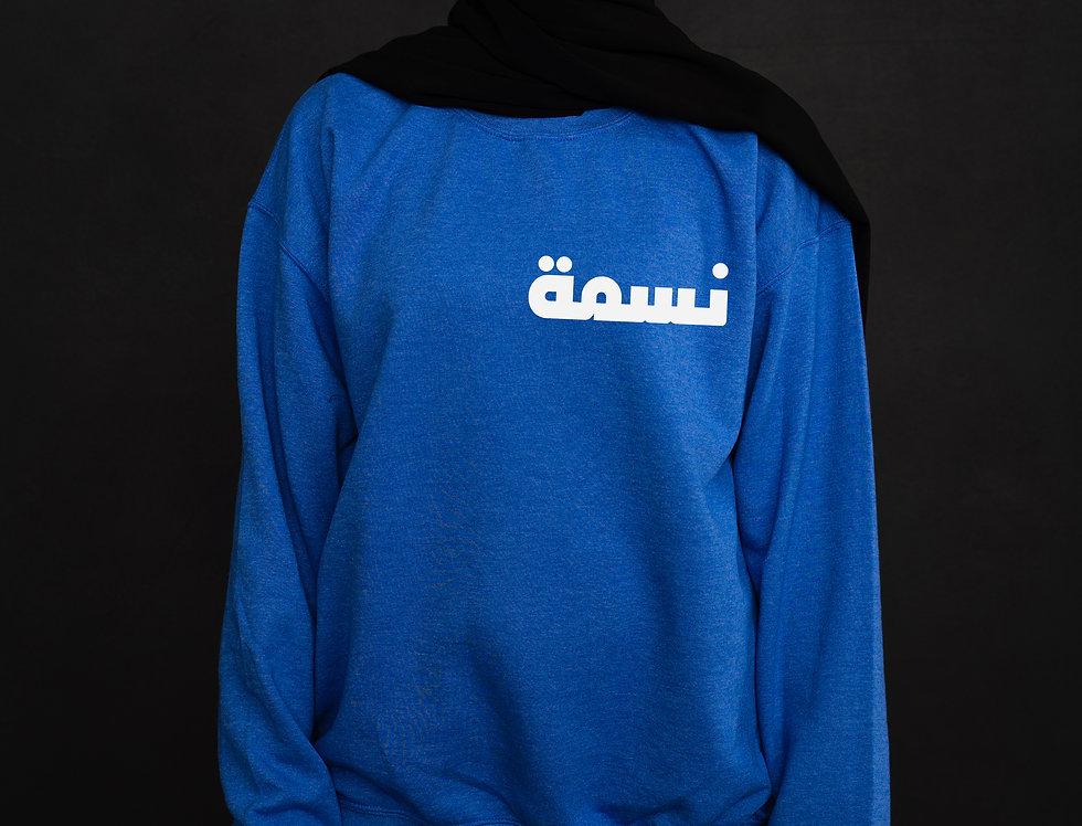 Distressed Blue Custom Arabic Jumper