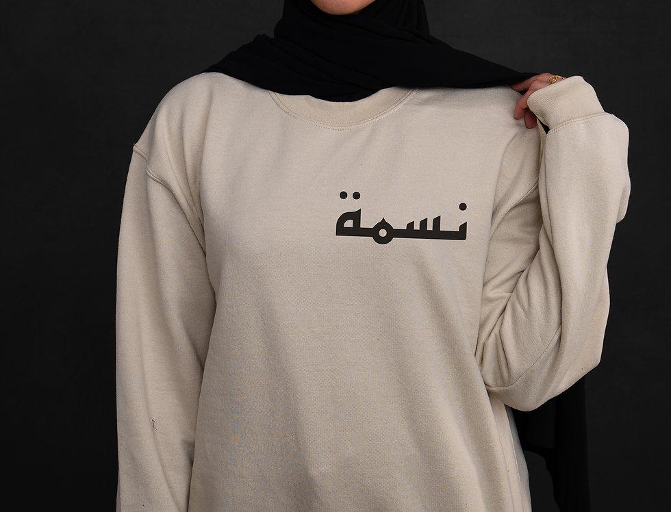 Sand Custom Arabic Jumper