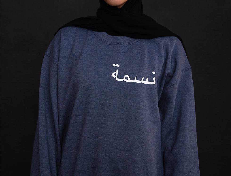 Charcoal Custom Arabic Jumper
