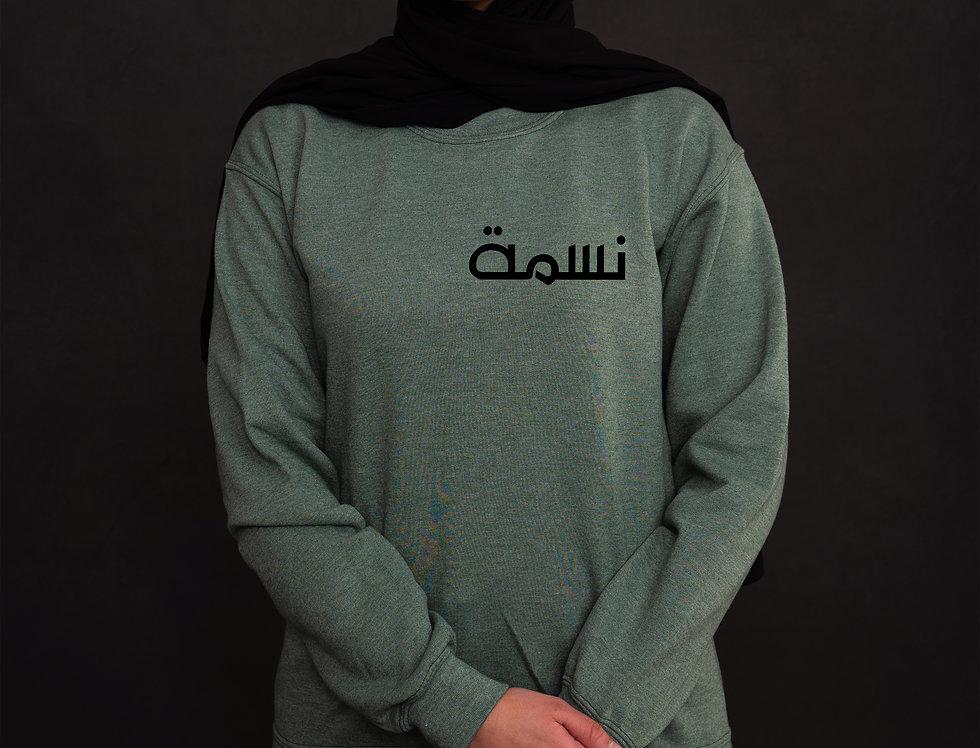 Distressed Green Custom Arabic Jumper