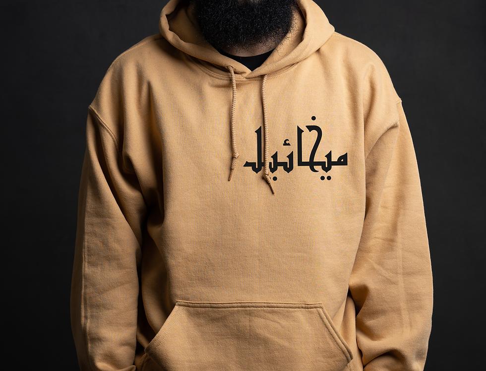 Tan Custom Arabic Hoodie