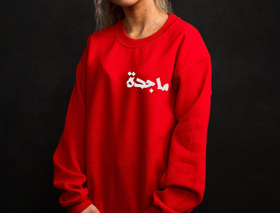 Red Custom Arabic Jumper