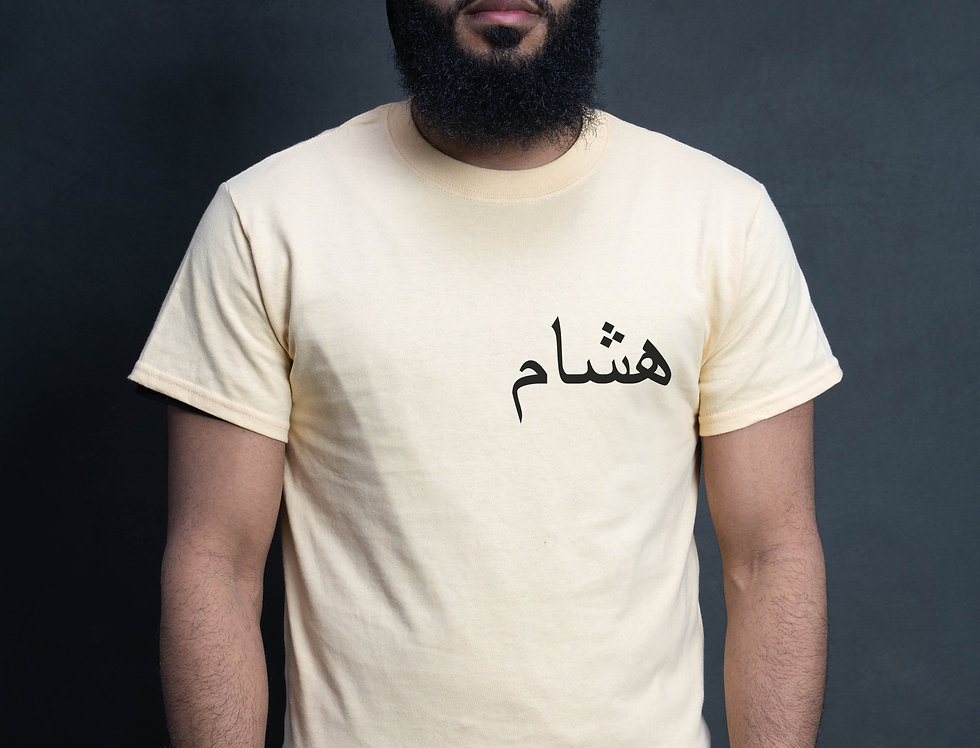 Biege Custom Arabic T-shirt [LARGE]
