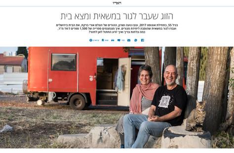 הזוג שעבר לגור במשאית ומצא בית