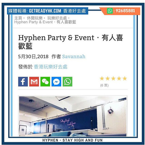 Hyphen Party & Event.有人喜歡藍 (GetReady 報導)